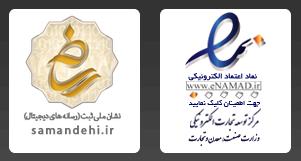 نماد اعتماد الکترونیکی و لوگوی رسانه های برخط